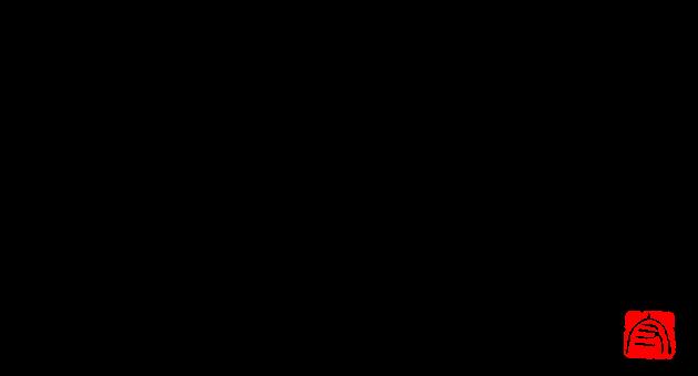 ブログのタイトルで、筆文字を中心としたブログであることを象徴する筆文字によって書かれた「あさのもじや」の文字。